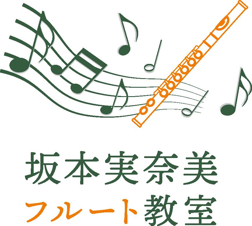 名古屋市昭和区のフルート教室、フルートの演奏依頼なら坂本実奈美フルート教室